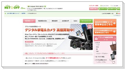 ネットオフのカメラ高価買取サイトTOPページキャプチャー画像
