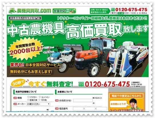 農機具 高価買取専門店 【農機具買取.COM】 高額買取サイト
