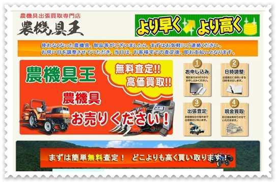 中古農機具買取専門店 【農機具王】 高額買取サイト