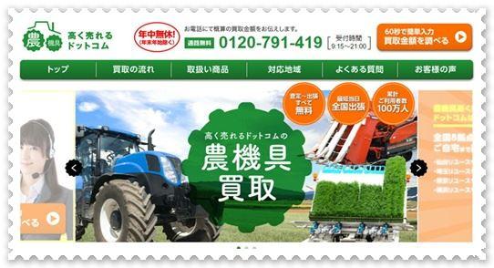 農機具 高価買取専門店 【農機具高く売れるドットコム】 高額買取サイト