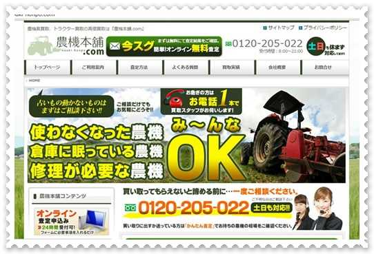 農機具買取、トラクターの高価買取店 『農機本舗.com』 高額買取サイト