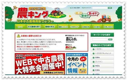 日本中古農機具買取センター【農キング】 高額買取サイト
