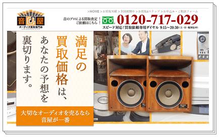 オーディオ買取サービスサイト『音屋』TOPページキャプチャー画像