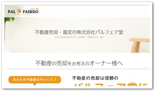 【パルフェア堂】のHPキャプチャー画像