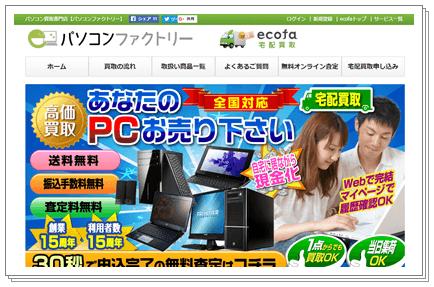 パソコンファクトリーTOPページキャプチャー画像