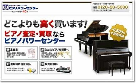 【ピアノパワーセンター】TOPページキャプチャー画像