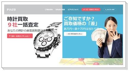 時計買取・9社一括査定【PiAZO(ピアゾ)】TOPページキャプチャー画像