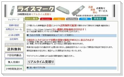 スマホ・携帯の宅配買取サイト【ライズマーク】TOPページのキャプチャー画像