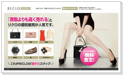 ブランド品や時計の委託販売(販売代行)&買取サービスおすすめサイト【RECLO(リクロ)】のご案内