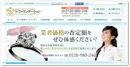 ダイヤモンドの無料見積もり&宅配買取なら 【リファウンデーション】TOPページキャプチャー画像