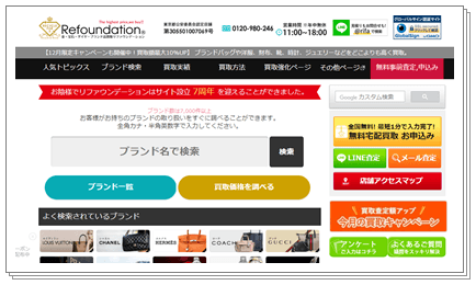 リファウンデーションTOPページキャプチャー画像