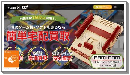 古いゲームの宅配買取専門サイト【レトログ】