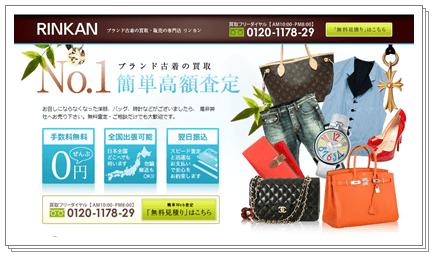 ブランド品の高額買取人気店【RINKAN(リンカン)】