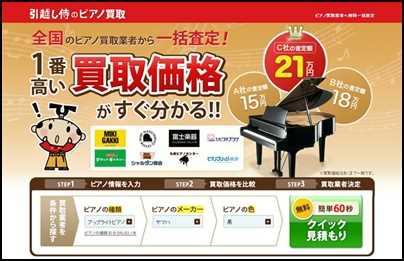 【引越し侍のピアノ買取】TOPページキャプチャー画像
