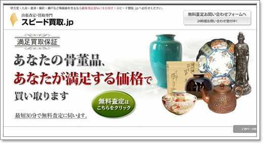 【バイセル(旧称:スピード買取.JP)】の骨董品高価買取り情報