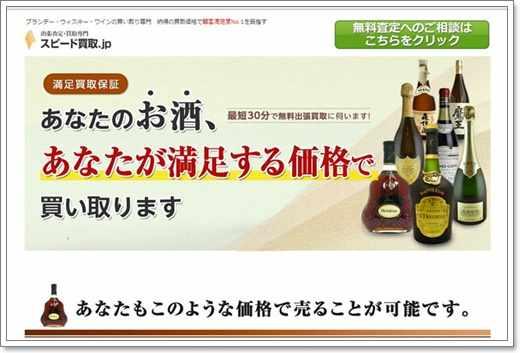 お酒の出張買取サービスならバイセル(旧称:スピード買取JP)がおすすめ!