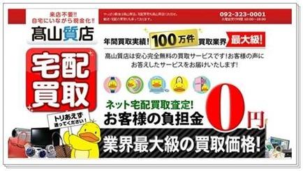 全国対応の宅配買取店【高山質店】