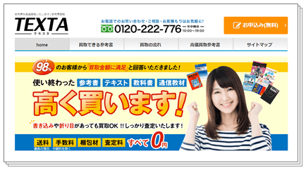 参考書の宅配買取専門サイト【テキスタ】