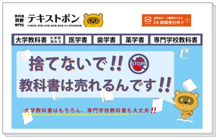 大学教科書の買取専門店【テキストポン】