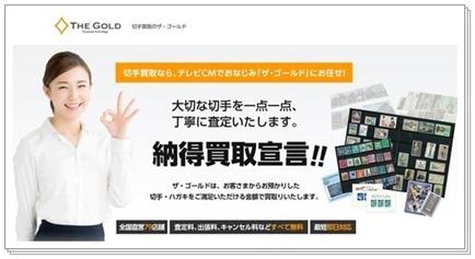 切手の買取査定専門店【ザ・ゴールド】のWEBサイトキャプチャー画像