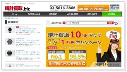 ブランド時計の無料一括査定サイト【時計買取.biz】TOPページキャプチャー画像