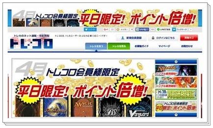 トレカ買取&ネット通販専門店『トレコロ』公式ホームページTOPページキャプチャー画像