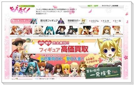 フィギュア高価買取【もえたく!】TOPページのキャプチャー画像