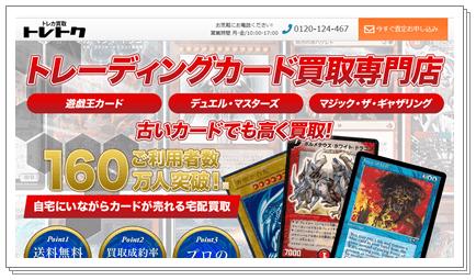 トレーディングカード(遊戯王・デュエルマスターズ・MTGカード)の宅配買取ならトレトク