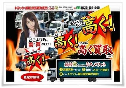 トラック高価買取おすすめ店【1069堂(トラック堂)】TOPページキャプチャー画像