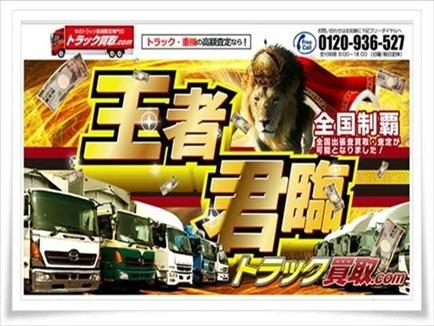 中古トラック高価買取り専門【トラック買取.com】TOPページキャプチャー画像