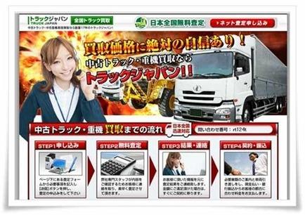 トラックジャパンTOPページキャプチャー画像