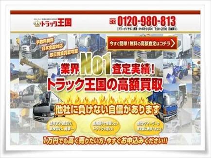 中古トラック・重機高価買取・販売店【トラック王国】TOPページキャプチャー画像