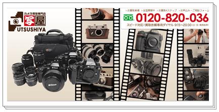 カメラ買取専門店「写し屋」TOPページキャプチャー画像