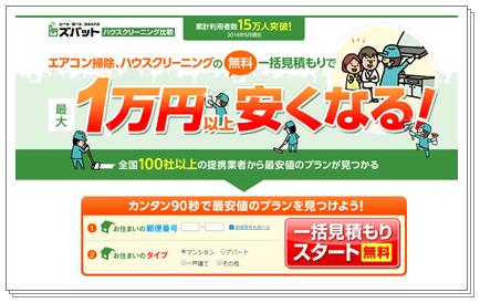 引越しおすすめ&便利サービス【ズバット ハウスクリーニング比較】TOPページキャプチャー画像