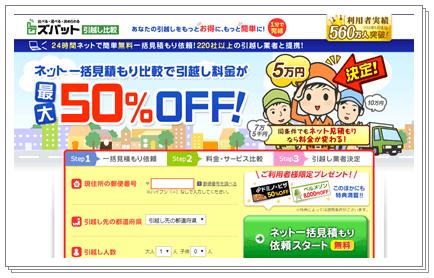 引越しおすすめ&便利サービス【ズバット引越し比較】TOPページキャプチャー画像