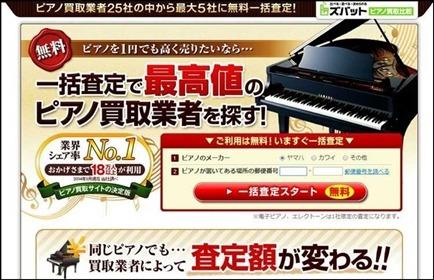 【ズバット ピアノ買取比較】TOPページキャプチャー画像