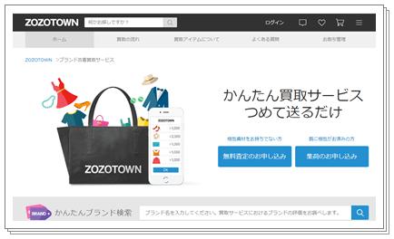 【ZOZOTOWN】TOPページキャプチャー画像