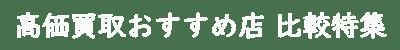 高価買取おすすめ店 ジャンル別ランキング2020