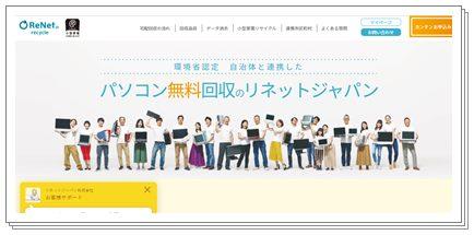 リネットジャパンのパソコン無料回収サービス
