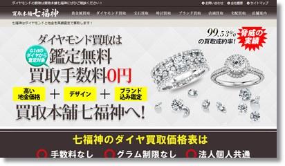 買取本舗「七福神」のダイヤモンド買取査定専用フォーム