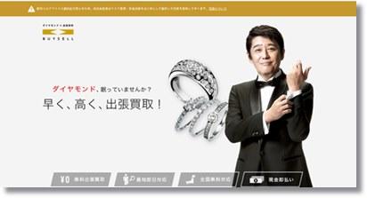 ダイヤモンドの出張査定&出張買取サービス人気店【バイセル】