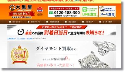大黒屋のダイヤモンド買取査定サービス