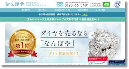 なんぼや買取査定【ダイヤモンド・プラチナ】