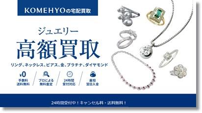 コメ兵の宝石・ジュエリー宅配買取サービスサイトTOPページ