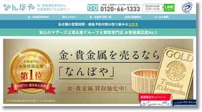 なんぼやの金・貴金属 買取査定TOPページ