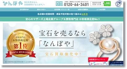 なんぼやの宝石買取TOPページ