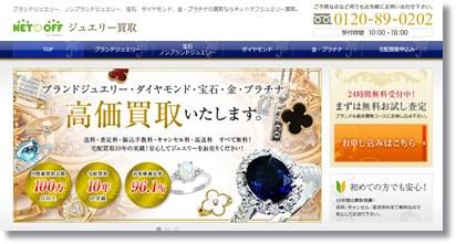 結婚指輪を誰にも見られず換金できる宅配買取 【ネットオフ】TOPページ
