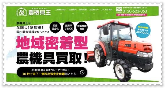 中古農機具買取専門店 【農機具王】