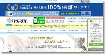 ダイヤモンドの無料見積もり&宅配買取【リファスタ】