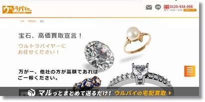 ダイヤモンドの出張買取査定なら 【ウルトラバイヤー】